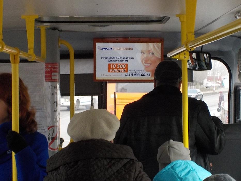 первой объявление в автобусах картинки при